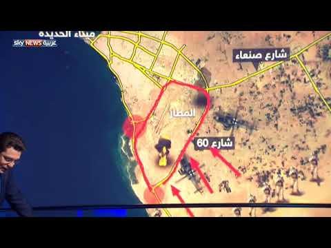 اليمن.. آخر تطورات معركة المطار  - نشر قبل 3 ساعة