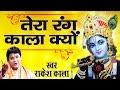 Download Super Hit Krishna Bhajan || Tera Rang Kala Kyon || Rakesh Kala # Ambey Bhakti MP3 song and Music Video
