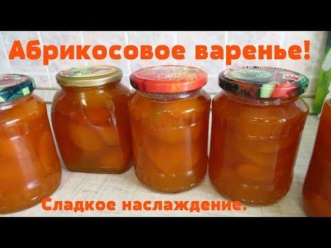 Абрикосовое варенье/Как варю густое и вкусное варенье из абрикосов.