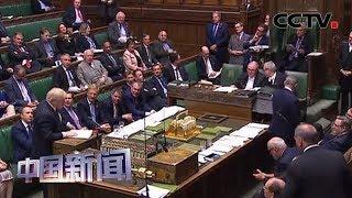 [中国新闻] 英国议会下院未通过提前大选动议 | CCTV中文国际
