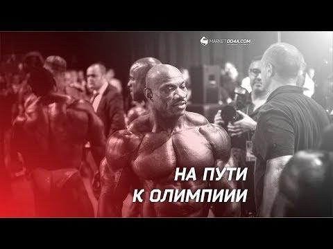 Dexter Jackson НА ПУТИ К ОЛИМПИИ часть1 🏆🥇