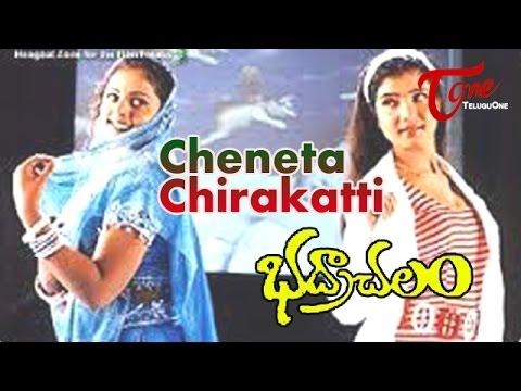 bhadrachalam movie songs free  naasongs