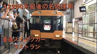 0357レ NS重連 12200系NS39+51編成 大阪上本町駅到着