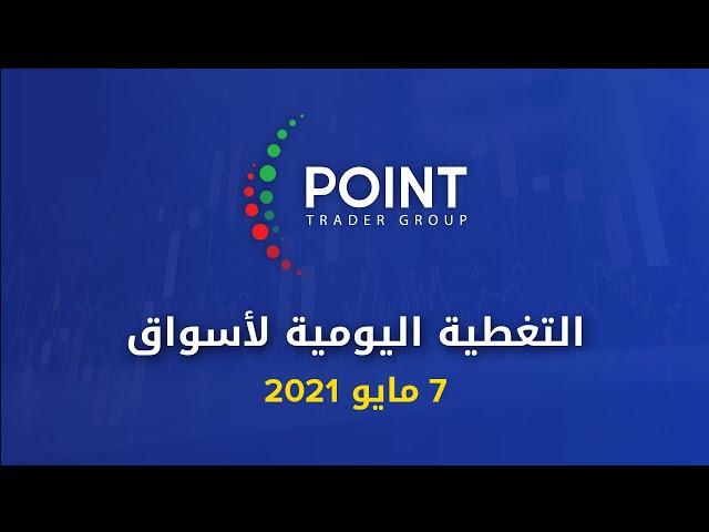 التحليل الفني: اليورو - الاسترليني - الذهب - الفضة 7 مايو 2021 | Point Trader Group