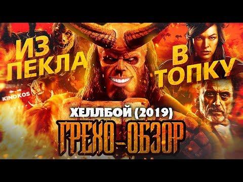 """Грехо-Обзор """"Хеллбой 2019"""""""