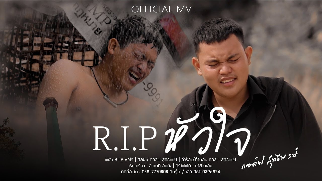 R.I.P หัวใจ ׀ ֎กอล์ฟ สุทธิพงษ์֎ [MV Official]