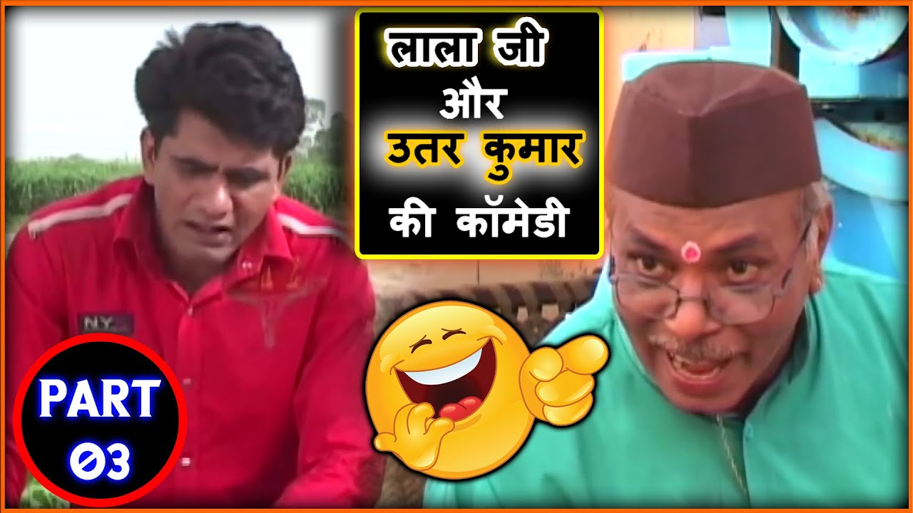 लाला जी और उतर कुमार की कॉमेडी || Lala jI Aur Utar Kumar Ki Comedy || #Comedy2021 || Khadtal Part 03