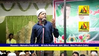 Naeem Faraz - Latest Ujhari Mushaira 2017