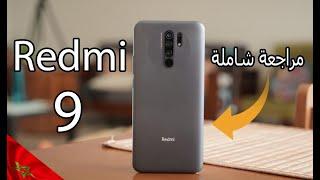 مراجعة هاتف ريدمي 9 / 9 Review Redmi  (مميزات وعيوب وكذلك السعر!! )