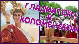 Смотреть видео Древний Рим в Коломенском.  Куда сходить с ребенком в Москве.  Гладиаторские бои. Влог онлайн