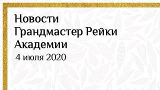 Новости :: Грандмастер Рейки Академия 04.07.2020