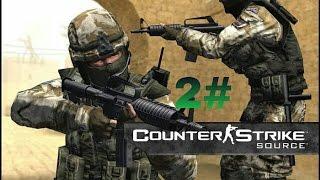 #1 Counter Strike Source v86(Боты)