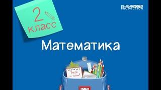 Математика 2 класс Закрепление таблиц умножения и деления с числом 2 01 02 2021