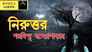 Niruttor (নিরুত্তর) By Sharadindu Bandyopadhyay । Sunday Suspense Horror Special