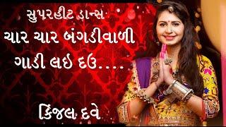 Char Bangdi Vari Gadi | ચાર બંગડી વારી ગાડી | Super Dance by Ahirani | Kinjal Dave Super Hit Song
