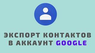 Експорт контактів в акаунт Google: інструкція для Samsung Galaxy / Android 9