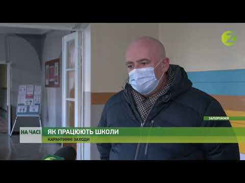 Телеканал Z: На часі - Як працюють запорізькі школи в умовах пандемії - 11.12.2020