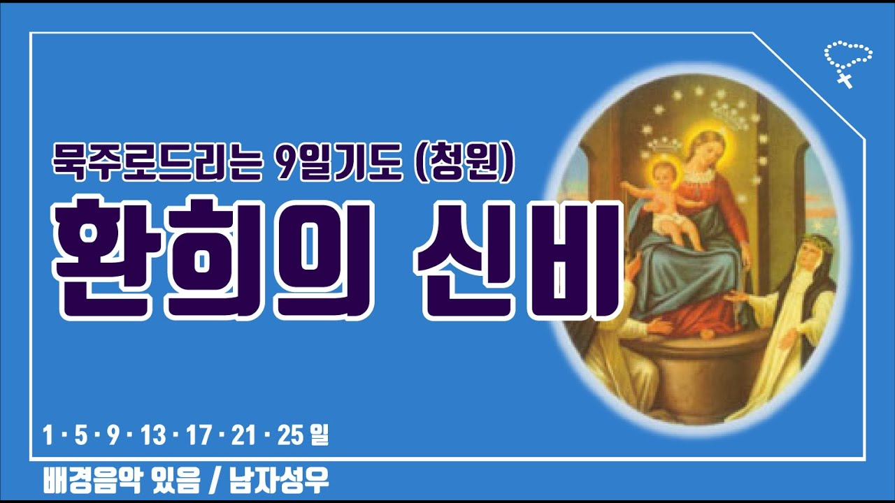 [묵주로 드리는 9일기도] 환희의 신비 (청원기도, 남자성우)