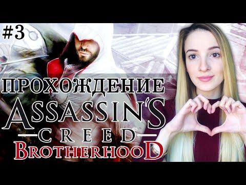 ASSASSIN'S CREED BROTHERHOOD   Полное Прохождение Ассасин Крид Бразерхуд на Русском   Стрим #3