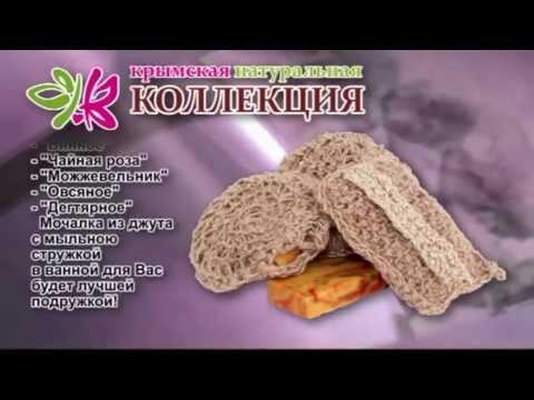 Производитель банных мочалок с натуральным мылом, Крымская Натуральная Коллекция