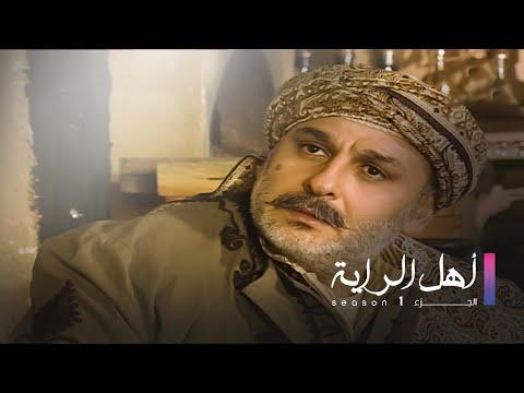 مسلسل اهل الراية الجلقة 16 كاملة HD