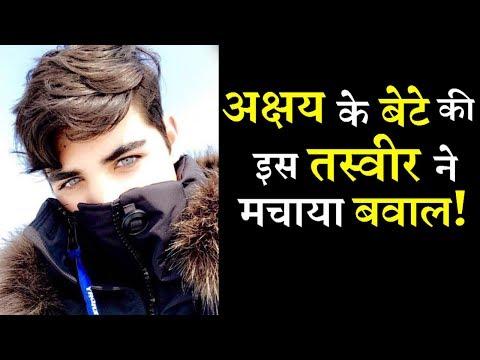 Akshay Kumar's son Aarav blue eyes picture gets viral!