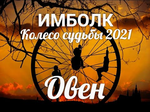 ИМБОЛК ОВЕН 2021♈ Колесо судьбы 2021 год для Овнов.