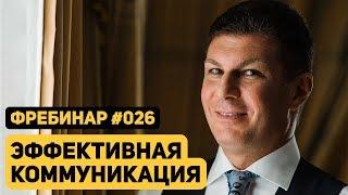 Олег Брагинский. Фребинар 026. Эффективная коммуникация