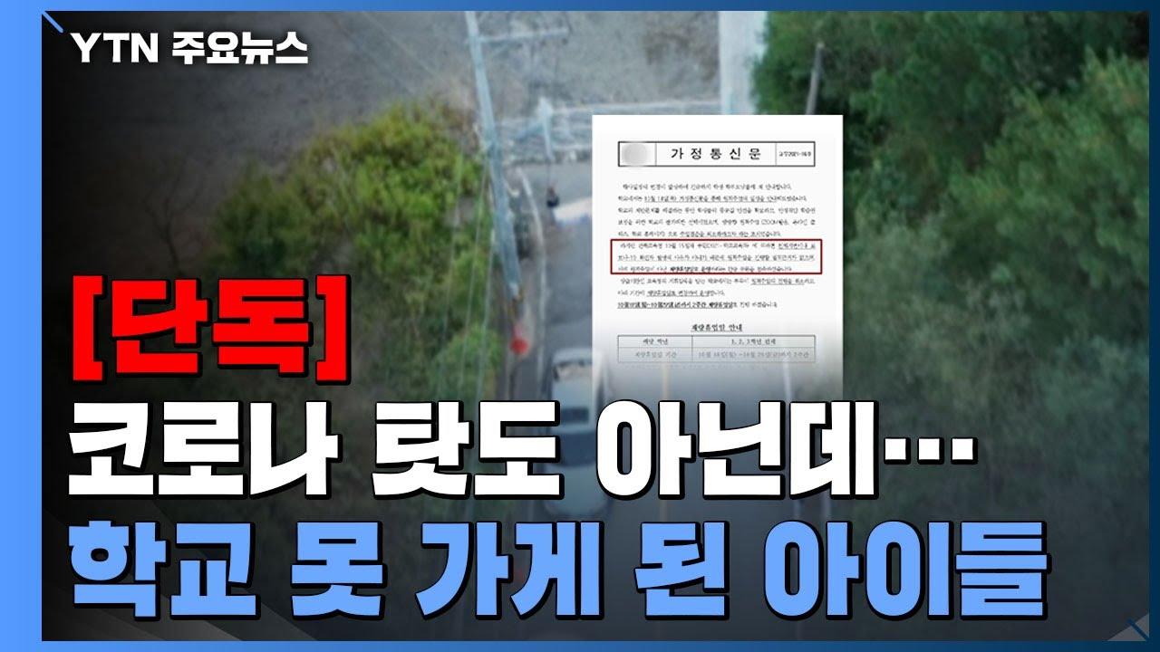 Download [단독] 코로나 탓도 아닌데...학교 못 가게 된 아이들 / YTN
