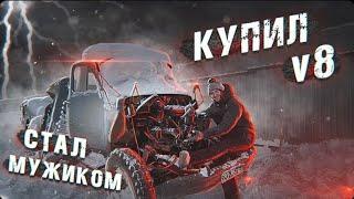 КУПИЛ V8 ДЛЯ ЗАЗ 965. ЗМЗ 511