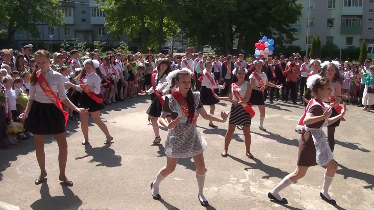 Флешмоб  9 Б класса Последний звонок 2016  город Балтийск 4 школа