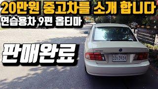 20만원짜리 첫차&연습용 중고차 / 2005년식…
