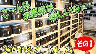 クワガタ&カブトムシ☆昆虫採集 ゼロから始めるブリードルーム制作Part...