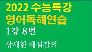 2022 EBS 수능특강 영어독해연습 1강 빈칸추론 8…