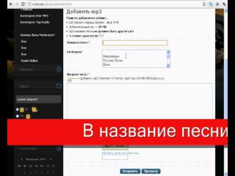 www.MDstudio.co.cc Free Mp3 Online by icekobra ...Kak Добавить mp3 ! ! !