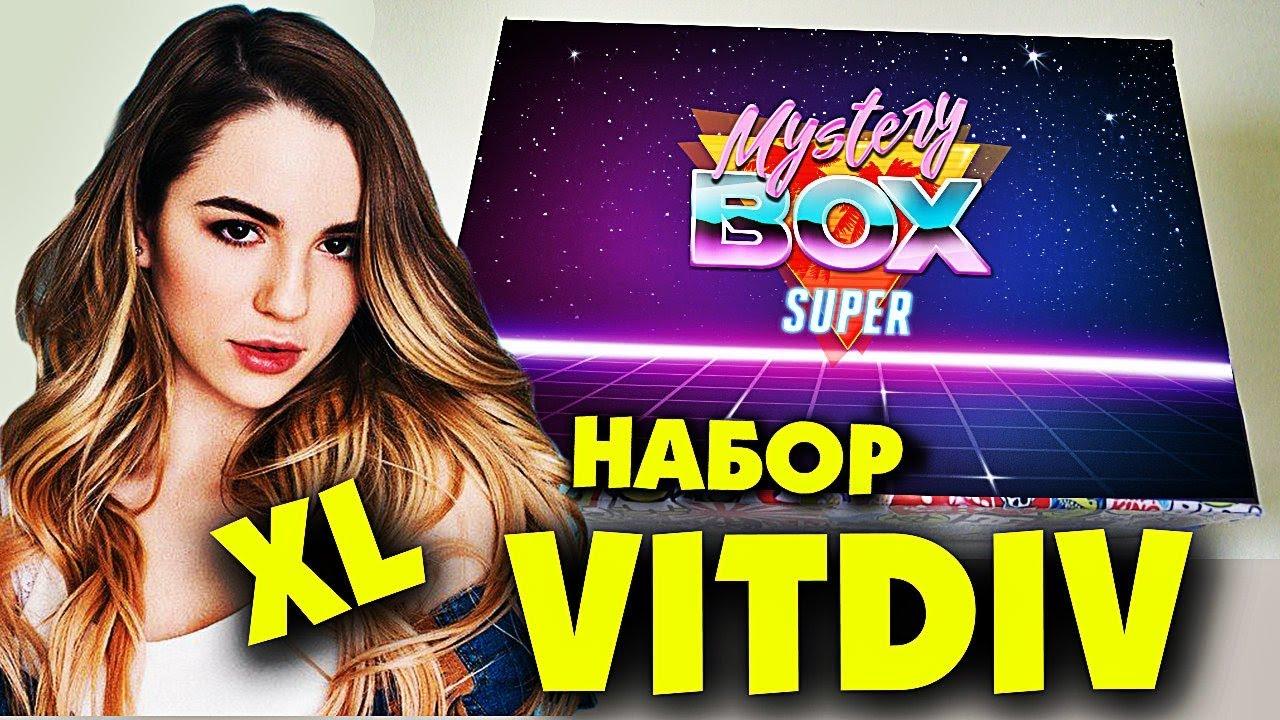 ТОТ САМЫЙ НАБОР VITDIV BOX XL! Марьяна Ро, Face и Оксимирон