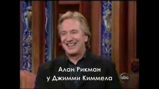 Алан Рикман в программе Джимми Киммела