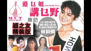 #穎之友第四十二集 喜獲最靚港姐季軍奬🥳精裝版專訪