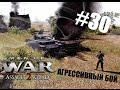 Агрессивный бой. Men of War: Assault Squad 2. #30