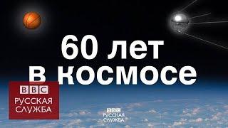 60 лет в космосе: достижения космической гонки