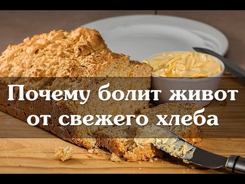 Болит живот от хлеба