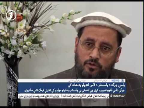 Afghanistan Pashto News 12.12.2017 د افغانستان خبرونه