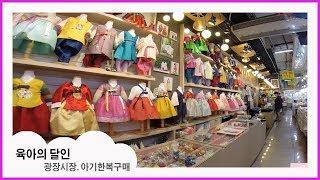 [육아의 달인 꿀팁]광장시장에서 유아한복 구매하기 Kw…