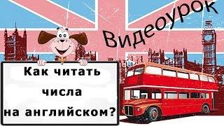 Видеоурок по английскому языку: Как читать числа на английском?