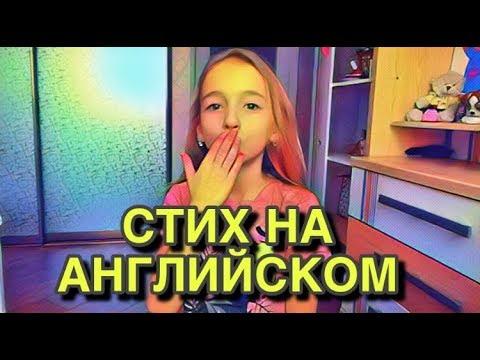 СТИХ НА АНГЛИЙСКОМ💖ВЫУЧИТ КАЖДЫЙ ЗА 20 МИНУТ(!!!) - СОФИЯ РЫБКА