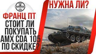 СТОИТ ЛИ ПОКУПАТЬ AMX Cda 105 ПО СКИДКЕ НОВОГОДНЯЯ АКЦИЯ НА ПРЕМИУМ ТАНКИ  World of Tanks
