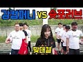 감스트 vs. 바밤바 역사적인 맞대결 (feat. 경희대 구너) l 슛포러브 Shoot for Love