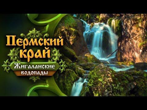 Пермский край. Жигаланские водопады. Хребет Кваркуш • Эпизод I