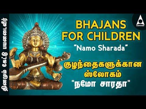 Namo Sharada (Saraswathi) Song With Lyrics - Sanskrit Slokas for Kids - Sanskrit Shlokas for morning