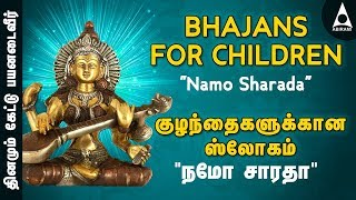 Namo Sharada (Saraswathi) Song With Lyrics - Bhajans For Children - Devotional Song For Kids